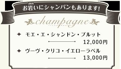 モエ・エ・シャンドン・ブルット 12,000円 ヴーヴ・クリコ・イエローラベル 13,000円