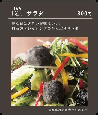 「岩」サラダ 800円 見た目はグロいが味はいい!自家製ドレッシングのたっぷりサラダ