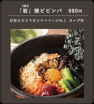 「岩」焼ビビンバ 980円 超絶な甘さや旨さやママンの味♪ スープ付